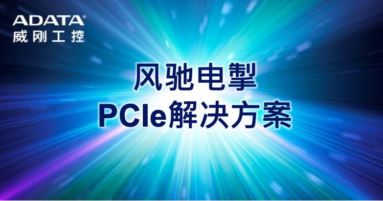 """威刚科技告诉你,PCIe存储产品有多""""香"""""""