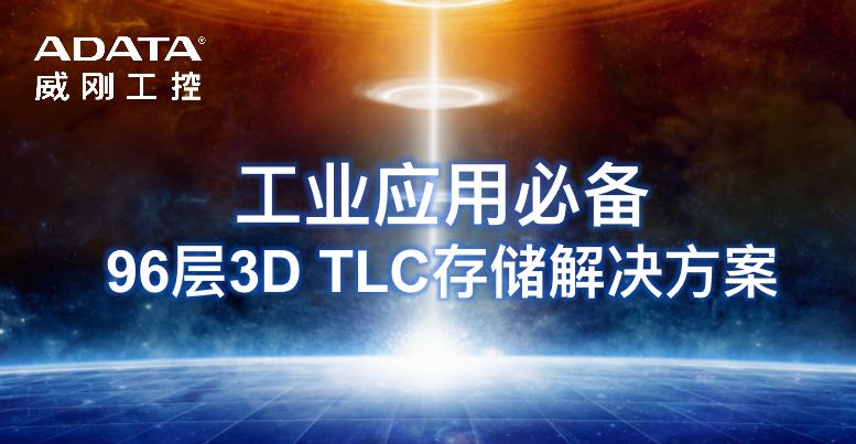 96層3D TLC有多強大?才能成為工業級存儲首選?