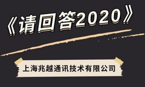 《請回答2020》