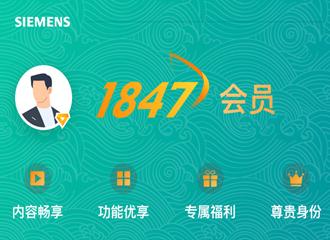 """""""西門子工業1847會員""""全新上線"""