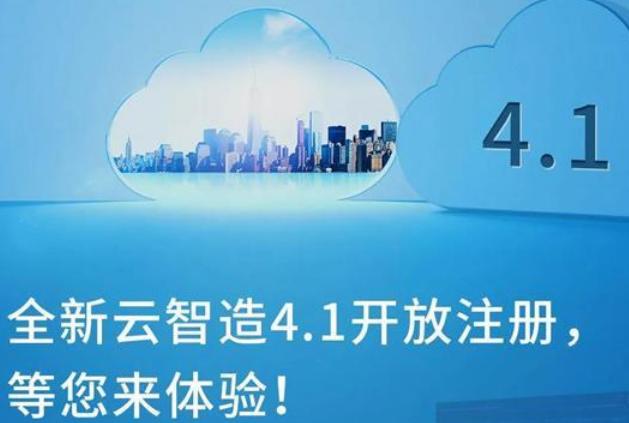信捷全新云智造4.1开放注册,等您来体验!