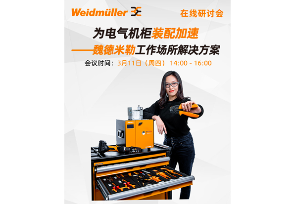 在線研討會 | 為電氣機柜裝配加速——魏德米勒工作場所解決方案