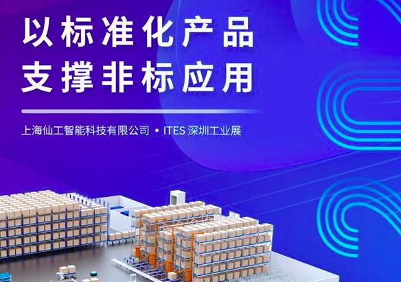 邀請函:2021 仙工智能(SEER)首展,與您相約 ITES 深圳工業展