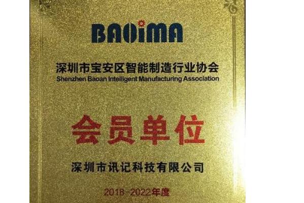 熱烈祝賀我司成為深圳市寶安區智能制造行業協會會員單位