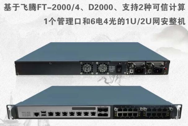 集智達基于飛騰國產化平臺系列產品