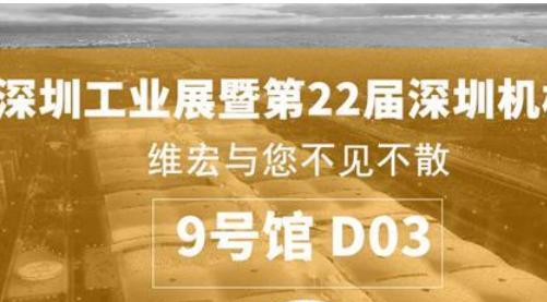 SIMM深圳丨2021,一文解讀國產機械制造業數字化發展