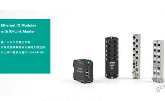 """倍加福以太網IO模塊內置IO-Link主站,榮獲""""工業互聯創新""""大獎"""