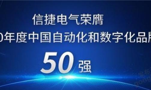 信捷電氣榮膺2020年度中國自動化和數字化品牌50強