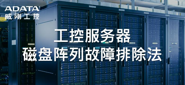 工程师笔记 我是如何排除服务器磁盘阵列故障的?