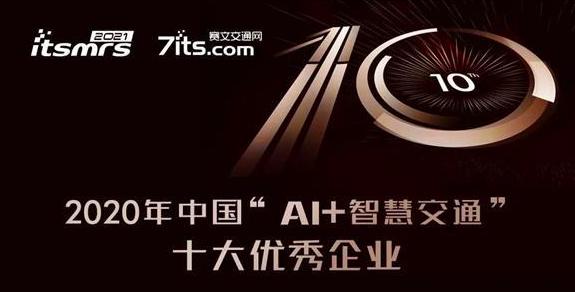 """东土正创荣获""""2020年中国'AI+智能交通'十大优秀企业"""""""
