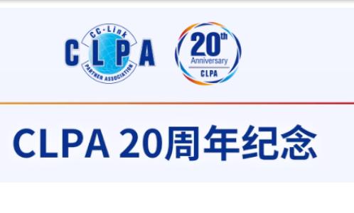 庆祝CLPA成立20周年