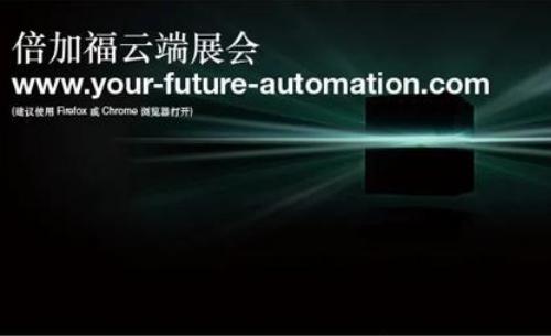 4/19-23   倍加福邀您参加 Your Future Automation 2021云端展会