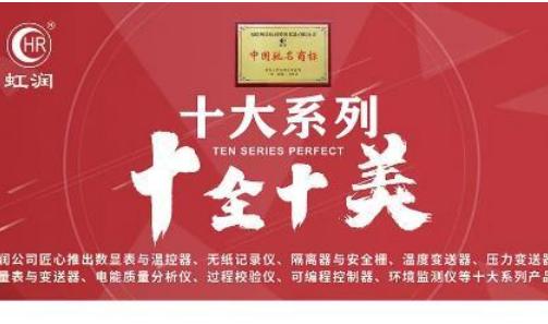 虹潤NHR系列八款新品火熱上市