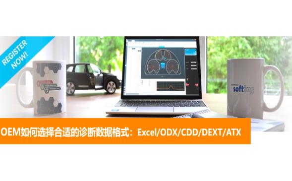 線上研討會 | OEM如何選擇合適的診斷數據格式?Excel/ODX/CDD/DEXT/ATX