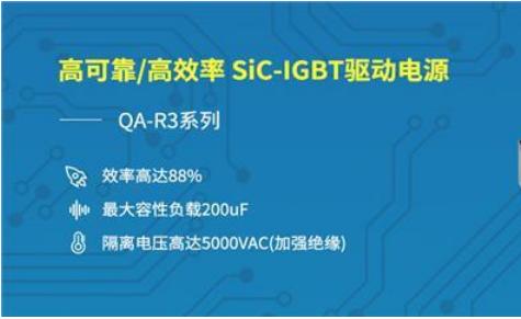 金升陽:高可靠/高效率-QAxx3D-2GR3驅動電源重磅上市