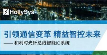 """引领变革 智控未来——和利时受邀参加""""中国石化创新峰会2021""""发表主旨演讲"""
