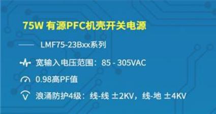 75W 305V輸入全工況帶PFC機殼開關電源--LMF75-23Bxx系列