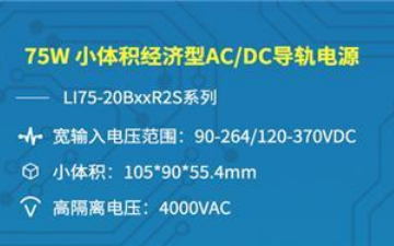 75W 小體積經濟型AC/DC導軌電源 ——LI75-20BxxR2S系列