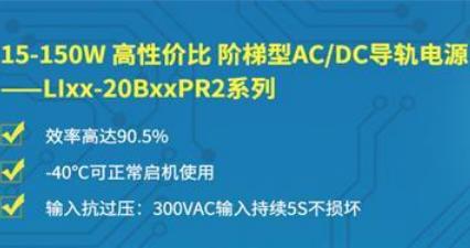 15-150W 高性價比 階梯型AC/DC導軌電源 ——LIxx-20BxxPR2系列