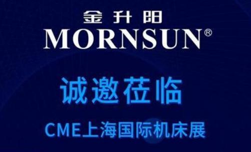 【藏身于柜 賦能設備】金升陽與您相約上海CME機床展