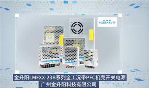 以創新驅動,305全工況機殼開關電源為自動化領域添彩