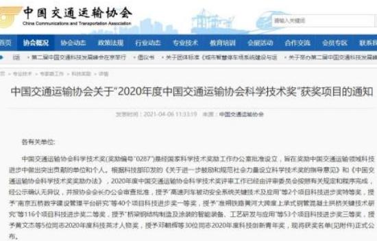 喜报!和利时荣获2020年度中国交通运输协会科技进步奖一等奖
