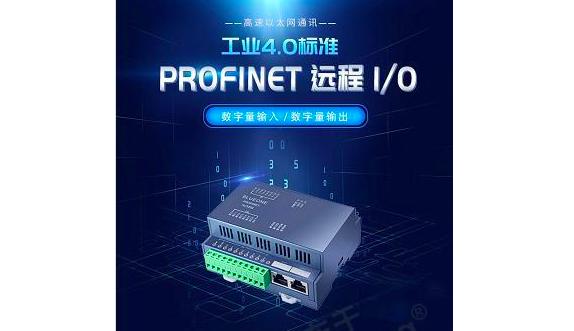 華杰智控的VM3209A Profinet遠程IO模塊