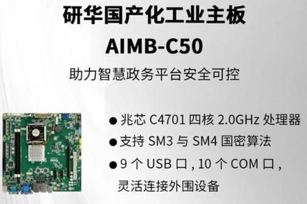 """研华推出多款兆芯平台工控机,开拓国产""""芯""""机遇!"""