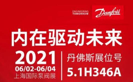 2021上海国际泵阀展 | 展前报名享好礼,活动福利抢先看