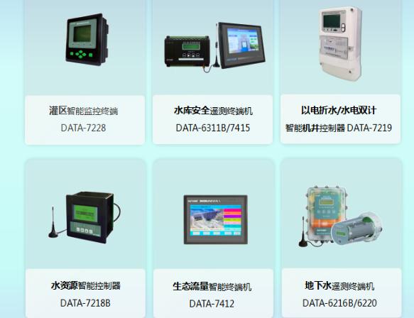 平升电子-水利遥测终端机,水文水资源RTU