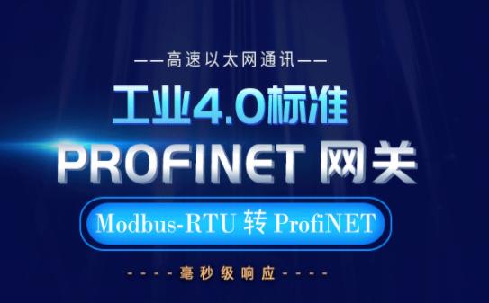 華杰智控的HJ6307智能Profinet 工業網關