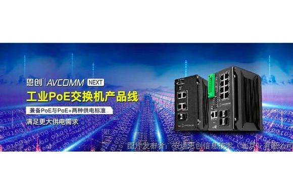 恩創推出全新AvcommNext系列工業PoE交換機產品線