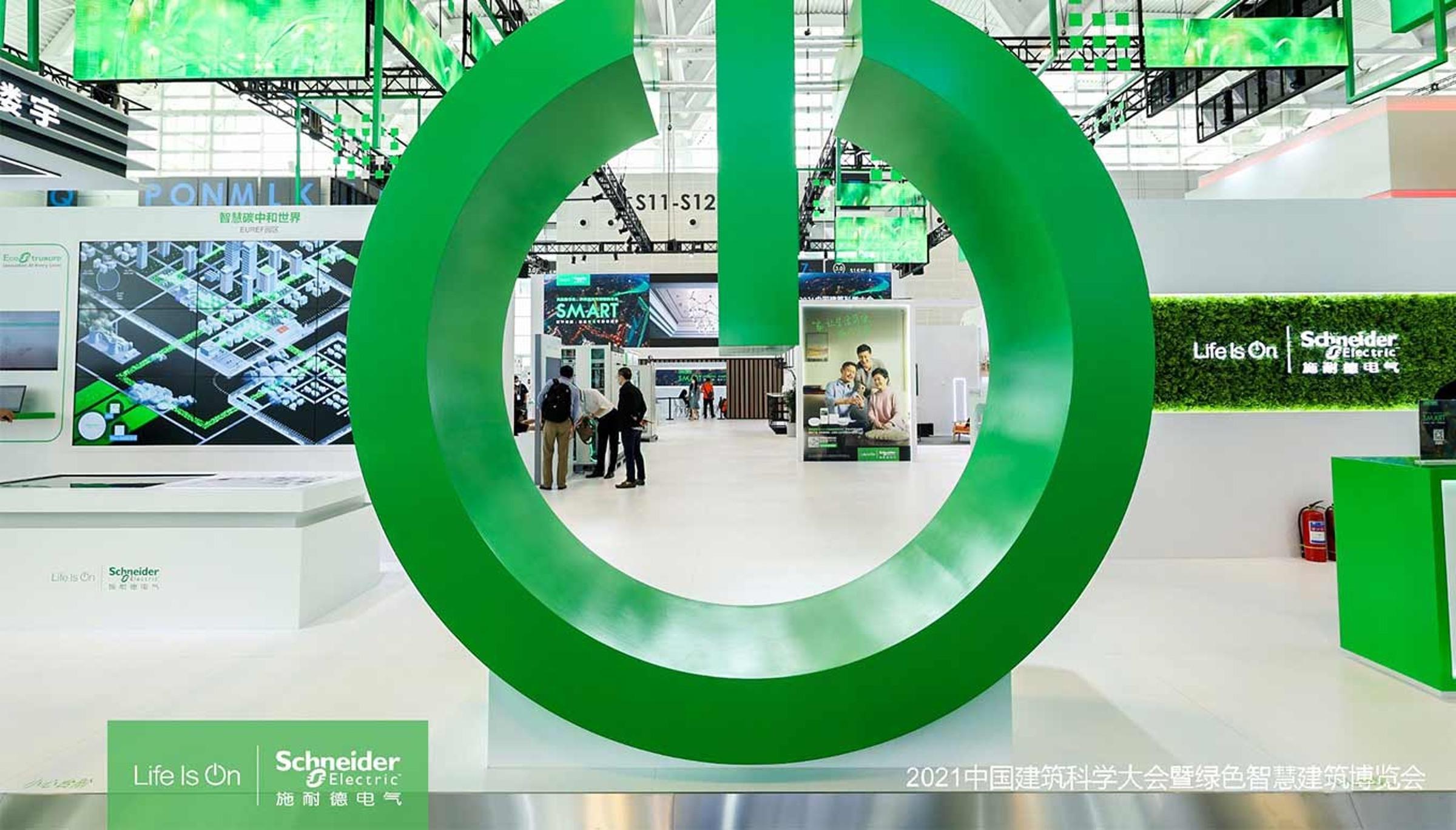 共筑零碳未来 施耐德电气携三大应用场景亮相绿色智慧建筑博览会