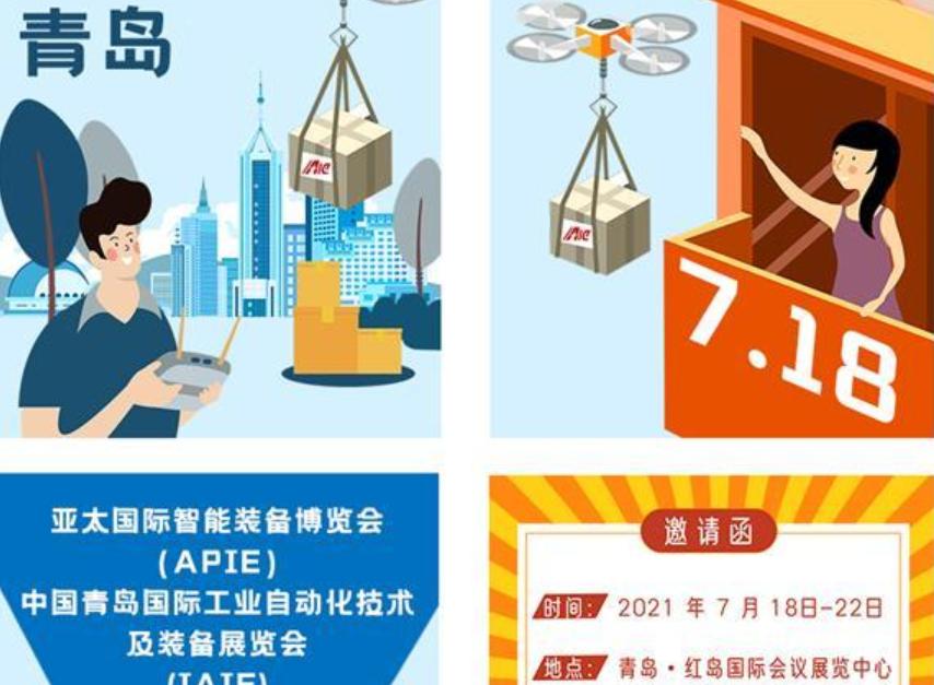 合信第5站丨7月18日,青島見【2021青島工業展】