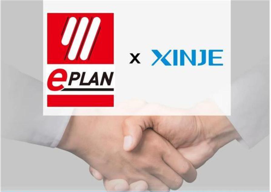 信捷攜手EPLAN,以高效的工程設計助力智能制造