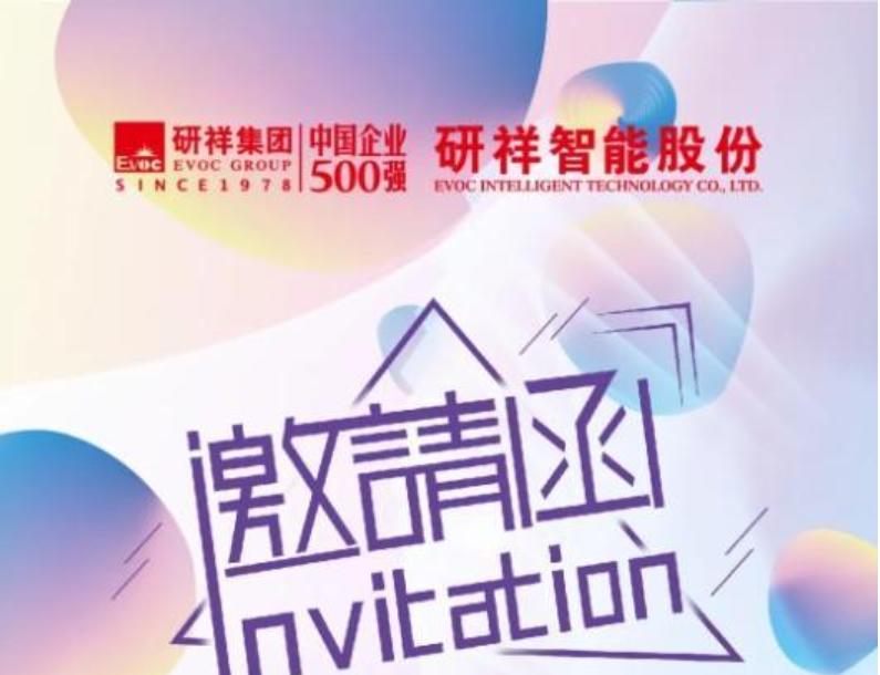 研祥集团与您相约首届工控中国大会!