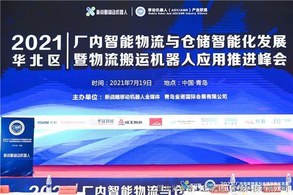 仙工智能持續發力,受邀出席華北智能物流與機器人發展峰會