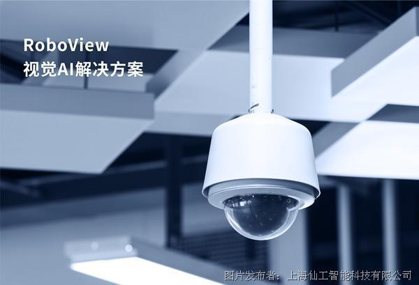 RoboView  仙工智能視覺 AI 解決方案