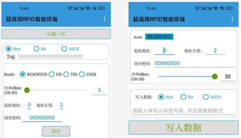 西克 | 软件发布 | 基于安卓系统的手持超高频RFID读写器软件