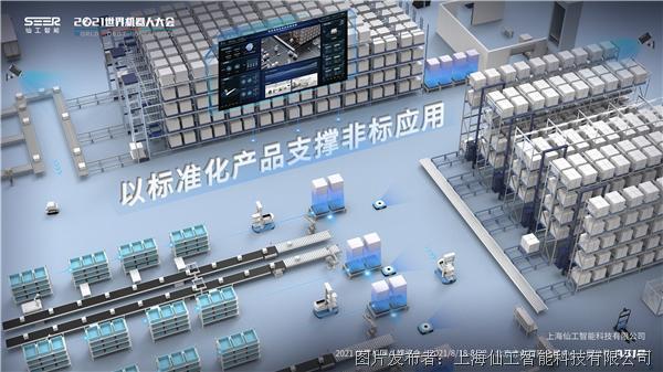 WRC2021 世界機器人大會來了,仙工智能邀您北京見!