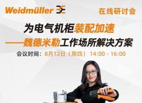 在线研讨会 | 为电气机柜装配加速——魏德米勒工作场所解决方案