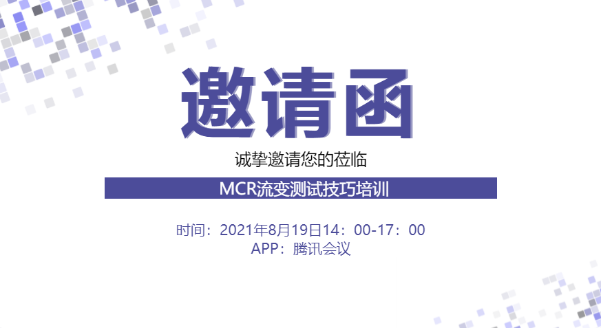 邀請函   MCR流變測試技巧線上用戶培訓