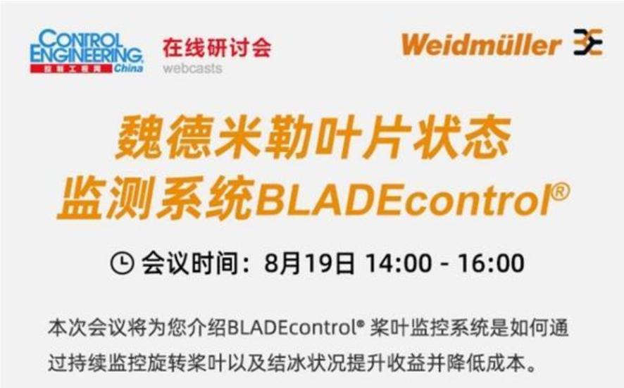 在线研讨会│魏德米勒BLADEcontrol®为您带来更大的收益
