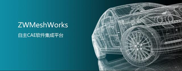 中望发布自主CAE集成平台,高效助力多学科仿真开发