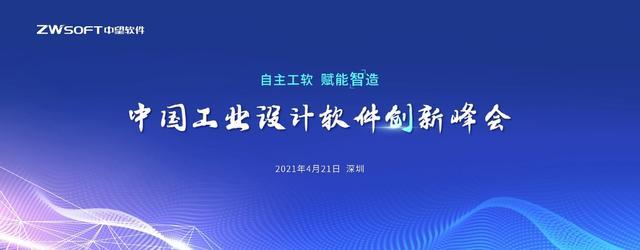 """中望软件举办""""中国工业设计软件创新峰会"""",赋能智造升级"""