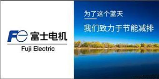 富士電機低壓配件選定4大關鍵
