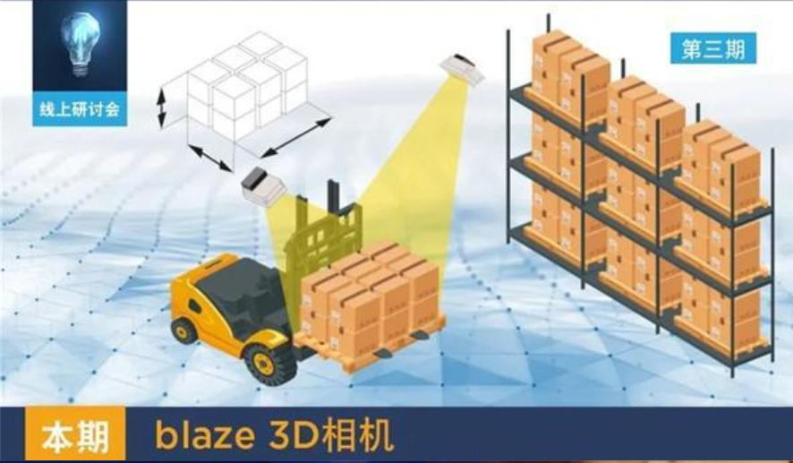 blaze 3D相机 - 探索物流行业中的第三维度