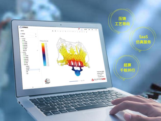 適創科技推出智鑄超云2.0,加速壓鑄CAE軟件國產化替代