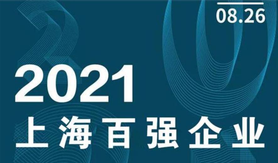 【重要动态】恭喜!祝贺鸣志电器荣登2021上海百强企业三大榜单