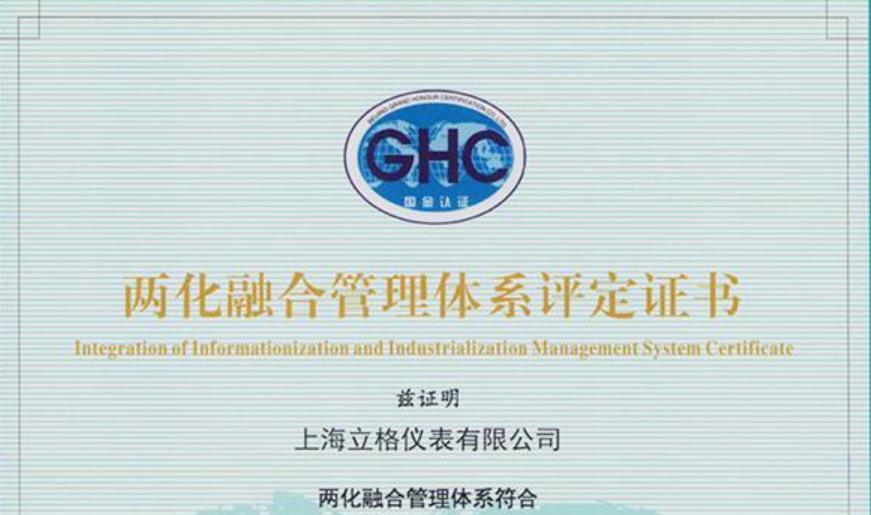 立格仪表获得两化融合管理体系评定证书